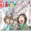 【4/16(日)浅草橋イベント】「かさこ塾フェスタ用】特別景品発表!