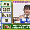 #欅坂46 #尾関梨香『くりぃむクイズ ミラクル9(2019年10月23日放送)』本編公開!
