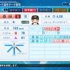 パワプロ2020【巨人】桑田真澄