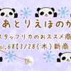 スタッフリカのおススメ商品♪vol. 68【3/28(木)新商品】