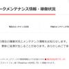 任天堂スイッチyoutube見れない!Switch障害発生!3月9日午前中!対応方法