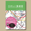#井上マサキ、#西村まさゆき「たのしい路線図」