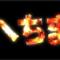 AfterEffectsで燃える文字を作ってみる