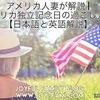 アメリカ人妻が解説|アメリカ独立記念日の過ごし方!【日本語と英語で解説】