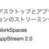 ほぼ日AWS ソリューションまとめ 17日目 デスクトップ、アプリケーションのストリーミング ソリューションについて