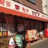 憧れがつまった「昭和レトロ喫茶セピア」