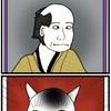 『ほら、ここにも猫』・第346話「大首絵」(ukiyoe)