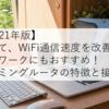 【2021年版】戸建て、WiFi通信速度を改善!テレワークにもおすすめ!ゲーミングルーターの特徴と接続法