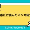【おすすめマンガ】最近1巻だけ読んで面白かったマンガの感想【5選】
