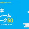 Ch.4 会計・ファイナンス③|基本フレームワーク50[グロービスMBAキーワード] #13
