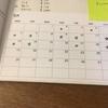 《月10万円貯めるリアル家計簿》5/20ノー買い物デー