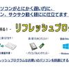 富士通 ノートパソコン SSD換装
