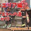 ウデマエXになりたい方へpart5【ガチエリア編】(スプラトゥーン2 X2700)