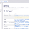 moodleアップデート(3.3.2→3.6.2+)