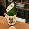 超群、純米生原酒古酒の味の感想と評価