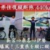 【新宮⇔桑名】ちょっと大学生の悪乗りで、三重県を自転車で「往復」縦断してきた【Part2】
