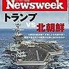 Newsweek【購入】