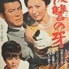 井上梅次+田宮二郎『復讐の牙』『黒い誘惑』