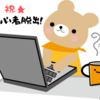 ブログ4か月目運営報告!とアナリティクスの登録の仕方を紹介