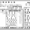 ゴールドマン・サックス証券株式会社 第13期決算公告