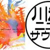 MUSICS2019(2010〜)・テン年代と川越ニューサウンド