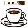スティックコーヒーとは