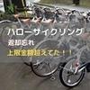 【ハローサイクリング】自転車の返却を忘れた!【上限金額超えてた場合】