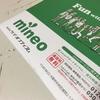【小学生の娘用 iPhone】mineoなら『Amazonギフトカード2,000円分』貰えてお得!【3/28まで】
