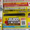 イマドキのHDD内蔵ブルーレイレコーダーは、おいくらで購入可能?