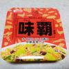 味覇(ウェイパー)使用中華風焼きそばの中毒性www 【カップ麺】