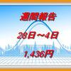 資産運用|週間報告(28日~4日)1,436円でした!|ユーロ円下がるも注文は入らず