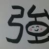 今日の漢字779は「強」。男が弱くなったのか、女が強くなったのか