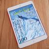 Kindle Unlimitedを再び登録、山とカメラの雑誌を読むぞ!?