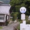 2泊3日ひとり旅 田沢温泉・霊泉寺温泉('07)