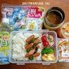 2017年5月16日(火)〜17日(水)のお弁当