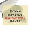 【3COINS】スリコのワイヤレスBluetoothイヤホン、使い勝手と気配りに欠けた設計が残念 (;´・ω・)