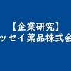 【製薬企業研究】キッセイ薬品工業株式会社