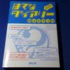 「はてなダイアリーガイドブック」から12年…。「はてなブログ Perfect GuideBook」が出たーっ!