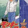12月1日【無料漫画】モンキーターン1巻~4巻【kindle電子書籍】