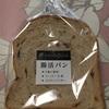 ご当地パン:サンメリー:腸活パン、抹茶甘食