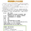 令和元年度 第2回福祉学習会のご案内(令和2年2月10日開催)2020.1.14