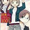 純真ミラクル100% vol.5 / 秋★枝