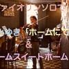 2021.01.22.【パルティータ】ホームスイートホーム