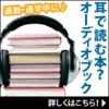 恋に仕事に忙しい恋愛プレーヤーのためのおすすめオーディオブック5選~N○VERまとめではありません~