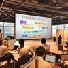 「新しい「学び」のPerspectiveセミナー ~ICTを活用した学級経営~」  イベントレポート No.3(2019年6月20日)