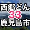 〔2018・保存版〕33のスポットを巡る!大河ドラマ「西郷どん」を極める鹿児島市の旅