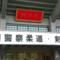 【気になる】警察と剣道の歴史について ~朝、上野警察署の前を通ると悲鳴が聞こえるなと思ったら剣道の練習ぽい~