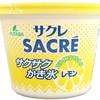 氷菓子 サクレ!