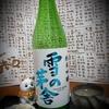秋田 齋彌酒造「雪の茅舎 純米吟醸」 【2】