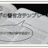 【私流】ブログの書き方テンプレート